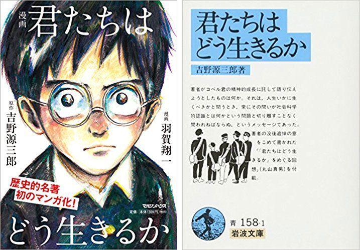 170万部を突破した漫画版(左)と文庫版(右)